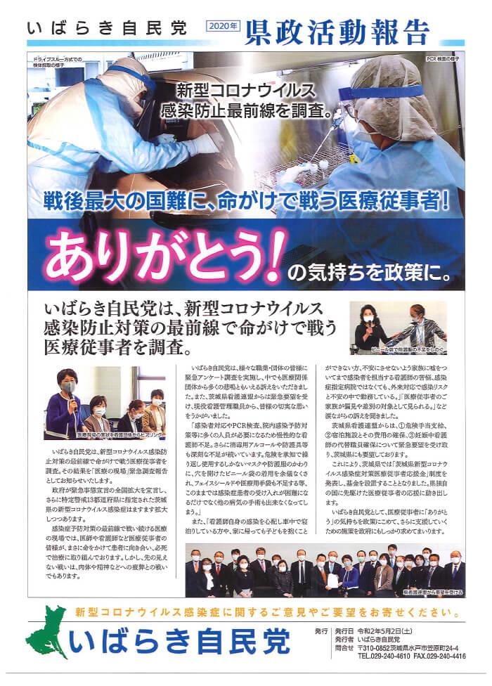 いばらき自民党県政活動報告-1