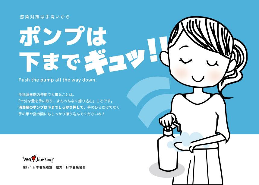 感染対策は手洗いから ポンプは下までギュッ!!